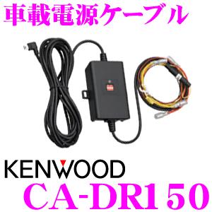 供建伍CA-DR150开车兜风记录机使用的车载电源电缆