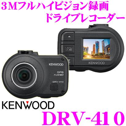 켄 우드 DRV-410 3M (메가) 전체 고화질 녹화 높은 사양 드라이브 레코더