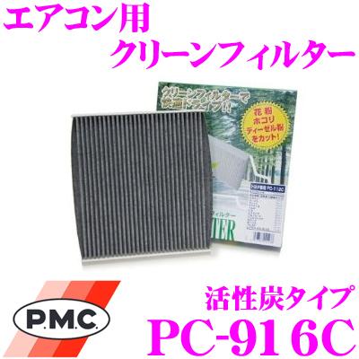 当店在庫あり即納 9 20はP2倍 PMC PC-916C エアコン用クリーンフィルター 新商品!新型 活性炭タイプ スズキ MH35S アルト MH55S ワゴンR 集塵+脱臭+除菌の最上級フィルター HA36S 大特価 適合