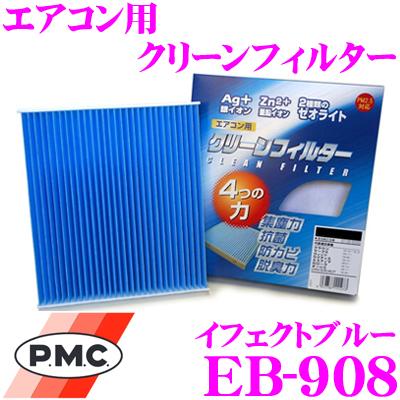 供PMC EB-908空调使用的清洁过滤器(效果蓝色)