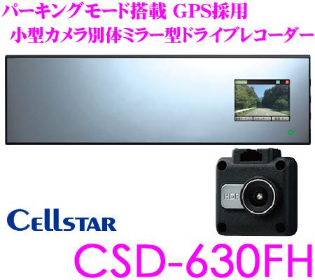 セルスター GPS内蔵ドライブレコーダー CSD-630FHハーフミラー型 高画質200万画素 HDR FullHD録画安全運転支援 駐車監視機能搭載2.4インチ液晶モニター 日本製国内生産3年保証付き
