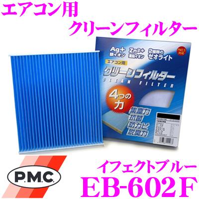 9 20はP2倍 PMC EB-602F エアコン用クリーンフィルター イフェクトブルー ダイハツ 純正フィルター無車 ムーヴ ※ラッピング ※ ミラ 激安通販ショッピング 銀イオンと亜鉛により抗菌 適合 脱臭 タント