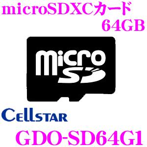 セルスター GDO-SD64G1セルスター製ドライブレコーダー専用microSDHCカード 64GB【熱に強く、車内での使用も安心!】