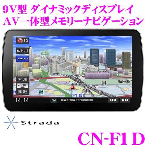파나소닉 스트라다 CN-F1D 4×4 후르세그 지상 디지털 방송 내장 9.0 인치 와이드 블루 레이 탑재 SD네비게이션