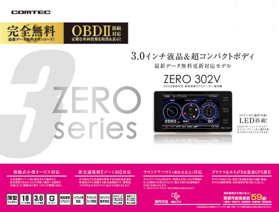 고무테크 GPS 레이더 탐지기 ZERO 302 V OBDII 접속 대응 최신 데이터 갱신 무료 최신 데이터 갱신 무료 3 인치 액정 G센서 이끌어&그로나스 수신 탑재 하이브리드 차 대응