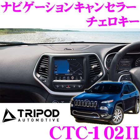 TRIPOD トライポッド CTC-102IIナビゲーションキャンセラーJEEP CHEROKEE【2014年~/ABA-KL:ディーラー車】