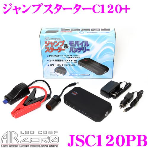 AIRZERO JSC120PB ジャンプスターター 12000mAh大容量モバイル 【USB出力でスマホ・タブレット充電可能/LED電灯機能付き】