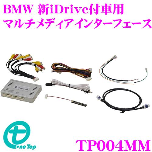 ワントップ TP004MMBMW 新iDrive付車用マルチメディアインターフェイス
