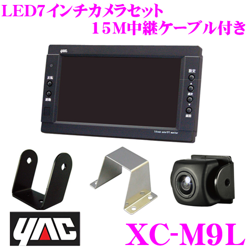 YAC ヤック XC-M9L LED7インチカメラセット 15mケーブル付き 【DC12/24V共用 RoHS対応】