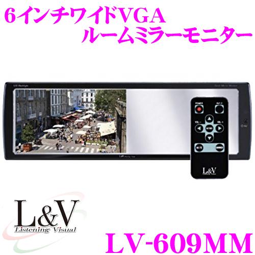 L&V LV-609MM6インチワイドVGA ルームミラーモニター【ワイド画面で文字や映像が鮮明に表示!】