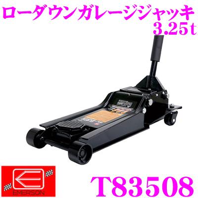 ニューレイトン エマーソン T83508 ローダウンガレージジャッキ 3.25t 【ガレージジャッキにも低床タイプが登場!】