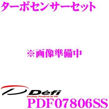 Defi デフィ 日本精機 PDF07806SSターボセンサーセット【ADVANCEシリーズ/Racer Gaugeシリーズ用】