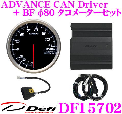 Defi デフィ 日本精機 DF15702 ADVANCE CANドライバー タコメーターセット 【キャンドライバー+BF φ80 タコメーターのお得なセット!】 【OBDIIから取得したCANデータをメーターに表示】