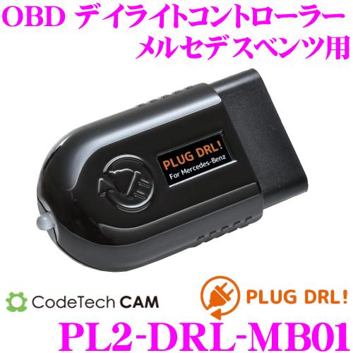 コードテック OBDIIデイライトコントローラー PL2-DRL-MB01PLUG DRL! メルセデスベンツ A/C/Sクラス等用差し込むだけでLEDポジションランプをデイライト化!