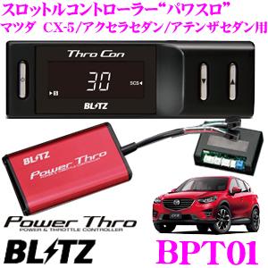 BLITZ ブリッツ POWER THRO パワスロ BPT01 マツダ KE2系CX-5 BM2系アクセラスセダン GJ2系アテンザワゴン等用パワーアップスロットルコントローラー 【エンジン出力が向上するスロコン!!】