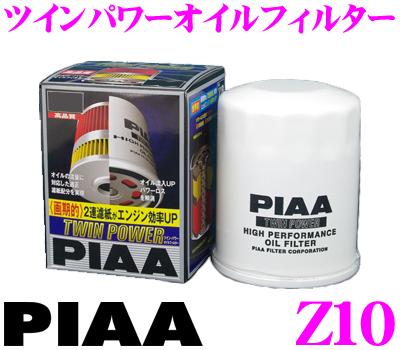 当店在庫あり即納 PIAA ピア ツインパワーオイルフィルター 日本製 定番の人気シリーズPOINT ポイント 入荷 ろ紙の2段階構造によりエンジン効率UP 高機能国産ガソリン車専用エレメント Z10