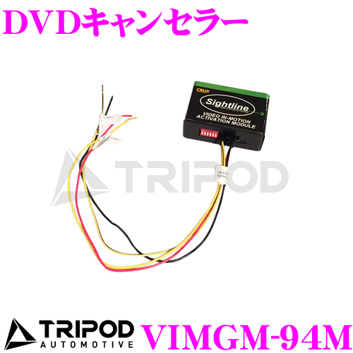 TRIPOD トライポッドDVDキャンセラー VIMGM-94M【キャデラック シボレー GMC用】