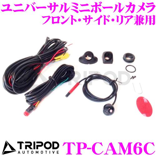 TRIPOD トライポッド TP-CAM6Cユニバーサルミニボールカメラ【フロント・リア・サイド兼用】