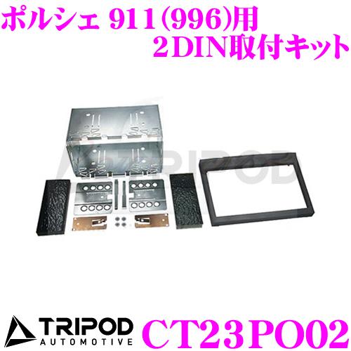 TRIPOD トライポッド CT23PO022DIN 取り付けキット【1998~2004/ポルシェ 911(996) ボクスター】