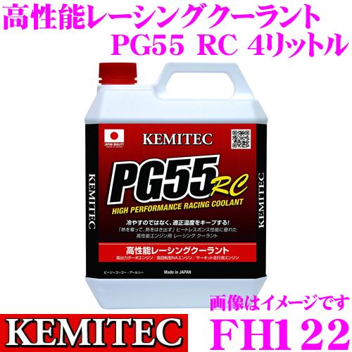 当店在庫あり即納 大幅にプライスダウン 送料無料 KEMITEC ケミテック FH122 4リットル 高性能レーシングクーラント RC 熱吸収と放出性に優れた冷却水 お気に入り PG55
