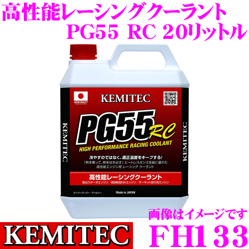 KEMITEC ケミテック FH133高性能レーシングクーラントPG55 RC 20リットル【熱吸収と放出性に優れた冷却水】