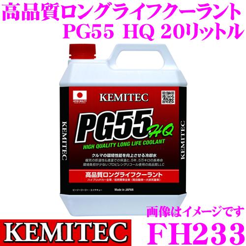 KEMITEC ケミテック FH233 高品質ロングライフクーラント PG55 HQ 20リットル 【冷却水を使う車両全てに対応するオールラウンドモデル】