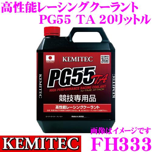 KEMITEC ケミテック FH333高性能レーシングクーラントPG55 TA 20リットル【全力走行を続けるための特別な冷却水】