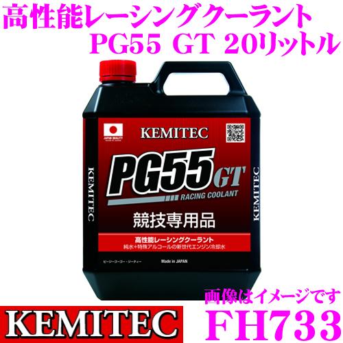 KEMITEC ケミテック FH733 高性能レーシングクーラント PG55 GT 20リットル 【モータースポーツ愛好家に向けた特別な冷却水】