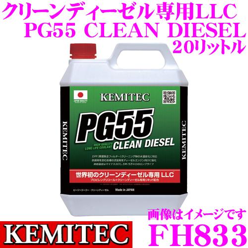 KEMITEC ケミテック FH833世界初のクリーンディーゼル専用LLCPG55 CLEAN DIESEL 20リットル【次世代エンジンのために生まれた最新ロングライフクーラント】