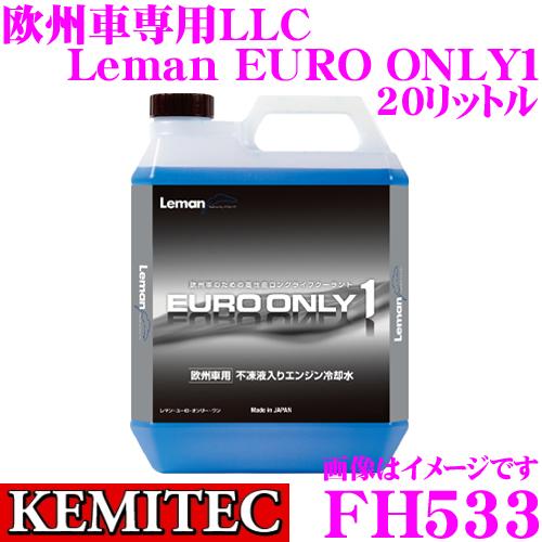 KEMITEC ケミテック FH533 欧州車用 高性能ロングライフクーラント Leman EURO ONLY1 20リットル 【日本の道を走る欧州車のためのLLC】