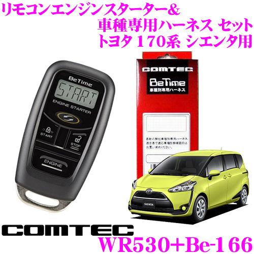 コムテック COMTEC エンジンスターター&ハーネスセット トヨタ 170系 シエンタ用 WR530+Be-166