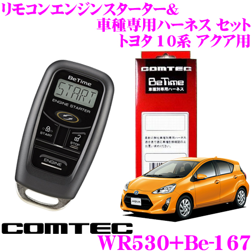 コムテック COMTEC エンジンスターター&ハーネスセット トヨタ 10系 アクア用 WR530+Be-167