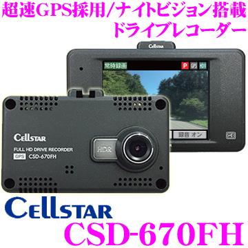 セルスター GPS内蔵ドライブレコーダー CSD-670FH高画質200万画素 HDR FullHD録画 ナイトビジョン安全運転支援機能 駐車監視機能搭載2.4インチ タッチパネル液晶モニター 日本製国内生産3年保証付き