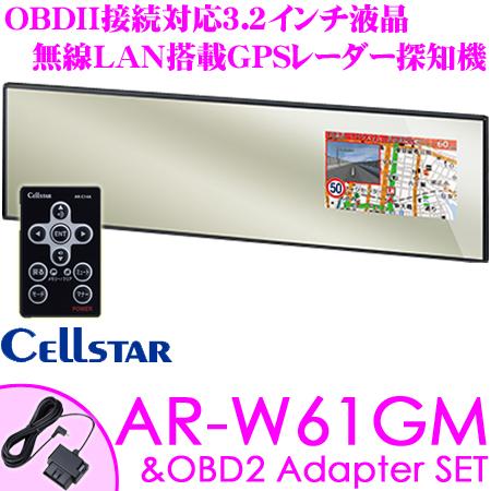 セルスター GPSレーダー探知機 AR-W61GM & RO-117 3.2インチ液晶 無線LAN搭載 超速GPS ハーフミラー型レーダー探知機 OBDIIコードセット 日本国内生産三年保証 ドライブレコーダー相互通信対応