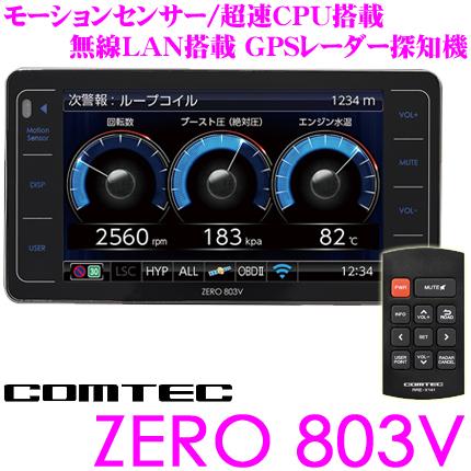 【803Vと704Vを比較してみました!】 ZERO 803V コムテック GPSレーダー探知機 OBDII接続対応 最新データ更新無料 4.0インチ液晶 モーションセンサー 超速CPU G+ジャイロ 搭載 ドライブレコーダー相互通信対応