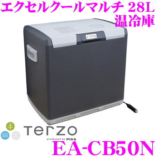 TERZO 車載温冷庫 EA-CB50N テルッツオ エクセルクールマルチ28L DC12V車専用/シガーソケットに挿すだけ!!