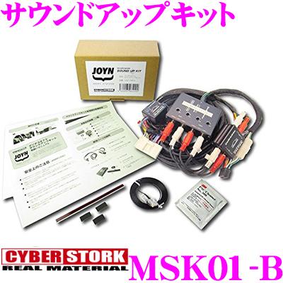 CYBERSTORK サイバーストーク MSK01-Bサウンドアップキット24PマツダコネクトBOSE車専用JOYN SMART STATION 対応