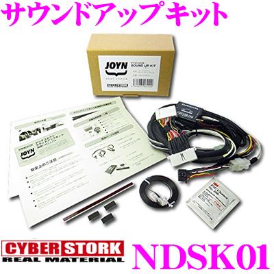 CYBERSTORK サイバーストーク NDSK01 サウンドアップキット【JOYN SMART STATION 対応】 【24P ND系ロードスター専用】