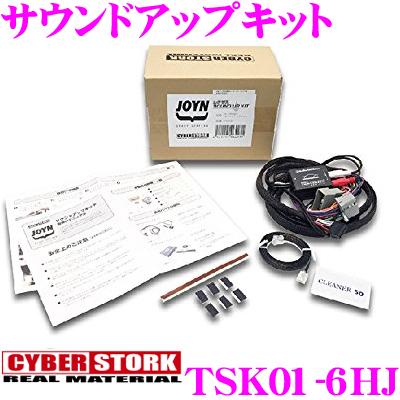 CYBERSTORK サイバーストーク TSK01-6HJ サウンドアップキット 【60ハリアーJBLプレミアムサウンド車専用】