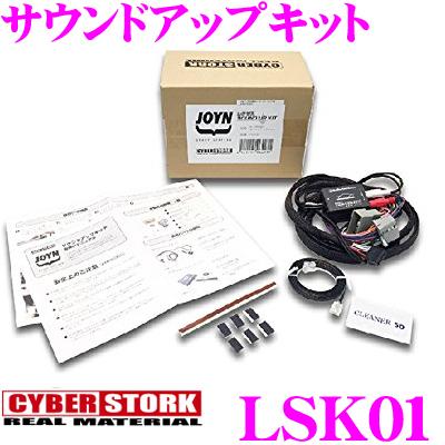CYBERSTORK サイバーストーク LSK01サウンドアップキット【JOYN SMART STATION 対応】【24ピンカプラー レクサス前期車適合】