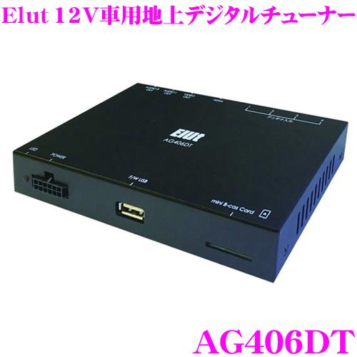 供Elut eruto AG406DT HDMI輸出端子搭載12V車使用的數位電視調諧器4*4全部的塞古調諧器