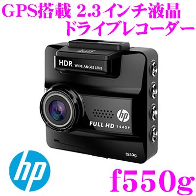 hp ヒューレットパッカード GPS内蔵フルHDドライブレコーダー f550g 高画質270万画素 常時録画 1年保証HDR/WDR搭載 カメラ一体型ドラレコ