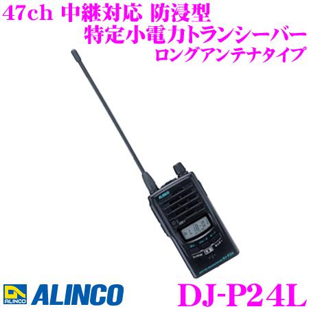ALINCO アルインコ DJ-P24L 47ch 中継対応 特定小電力トランシーバー ロングアンテナタイプ タフでコンパクトな防水ボディ