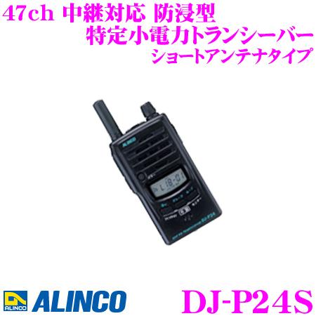 ALINCO アルインコ DJ-P24S 47ch 中継対応 特定小電力トランシーバー ショートアンテナタイプ タフでコンパクトな防水ボディ