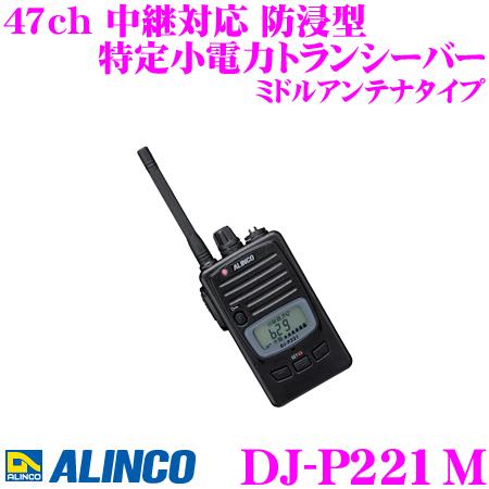 ALINCO アルインコ DJ-P221M 47ch 中継対応 特定小電力トランシーバー ミドルアンテナタイプ 薄型ボディで中継対応 多機能モデル