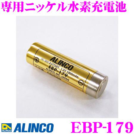 9 超歓迎された 4~9 11はエントリー+3点以上購入でP10倍 ALINCO アルインコ DJ-P221 DJ-P222用 DJ-P22 EBP-179 専用ニッケル水素充電池 大幅にプライスダウン