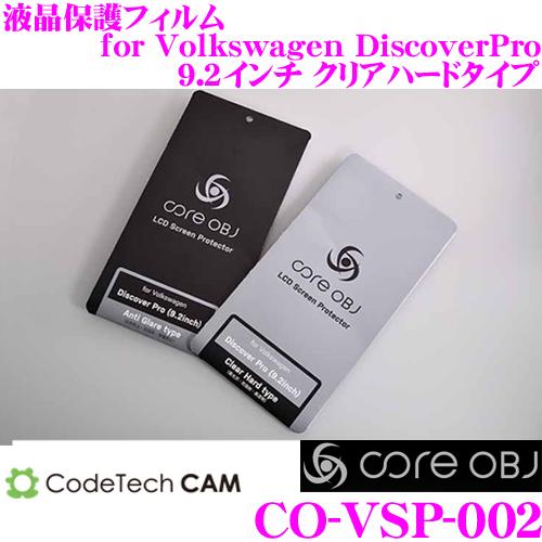 編碼技術液晶屏保護膜CO-VSP-002福斯發現專業9.2英寸2張裝清除硬體類型高光澤/防指紋/金額透明