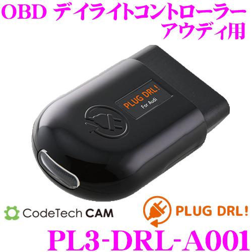 コードテック PL3-DRL-A001PLUG OBDIIデイライトコントローラー PL3-DRL-A001PLUG DRL コードテック! DRL! アウディA1/A3/A4/A5/A6/A7/A8/Q2/Q3等用 差し込むだけでLEDポジションランプをデイライト化!, 犬の服のiDog:920ed6d0 --- renaissancehomeswa.com