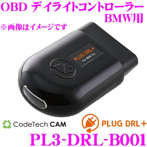 コードテック OBDIIデイライトコントローラー PL3-DRL-B001PLUG DRL+ BMW F系/i3/i8等用 差し込むだけでLEDポジションランプをデイライト化!