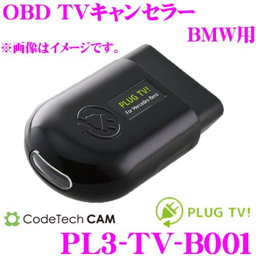 コードテック OBDIIテレビキャンセラー PL3-TV-B001 PLUG TV! BMW i3/i8/F20/F30/F25/F16等用 差し込むだけで走行中にTV/DVDが見られる!